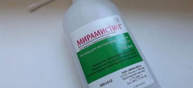 Как применять Мирамистин от молочницы