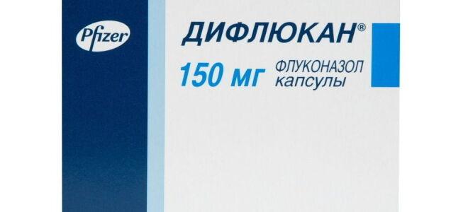 Как принимать при молочнице Флуконазол