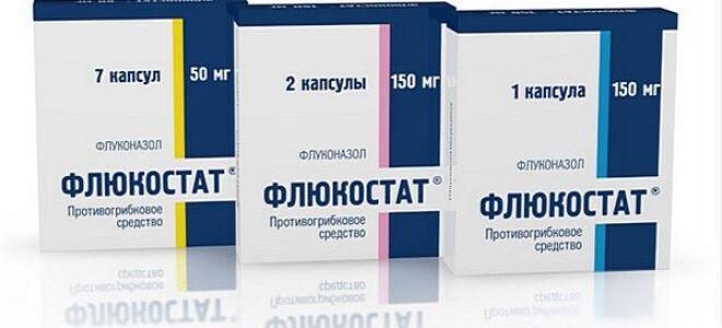 Лечение молочницы флюкостатом у женщин схема лечения