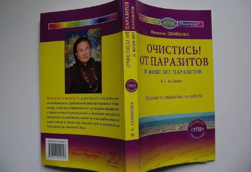 ochishhenie-organizma-ot-parazitov-03
